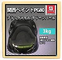 関西ペイントPG80 ブラックマイカ/グリーンパール 3kg 自動車用ウレタン塗料 2液 カンペ ウレタン 塗料 緑