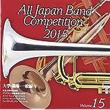 全日本吹奏楽コンクール2015 Vol.15 大学・職場・一般編V