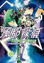 風都探偵 コミック 1-10巻セット