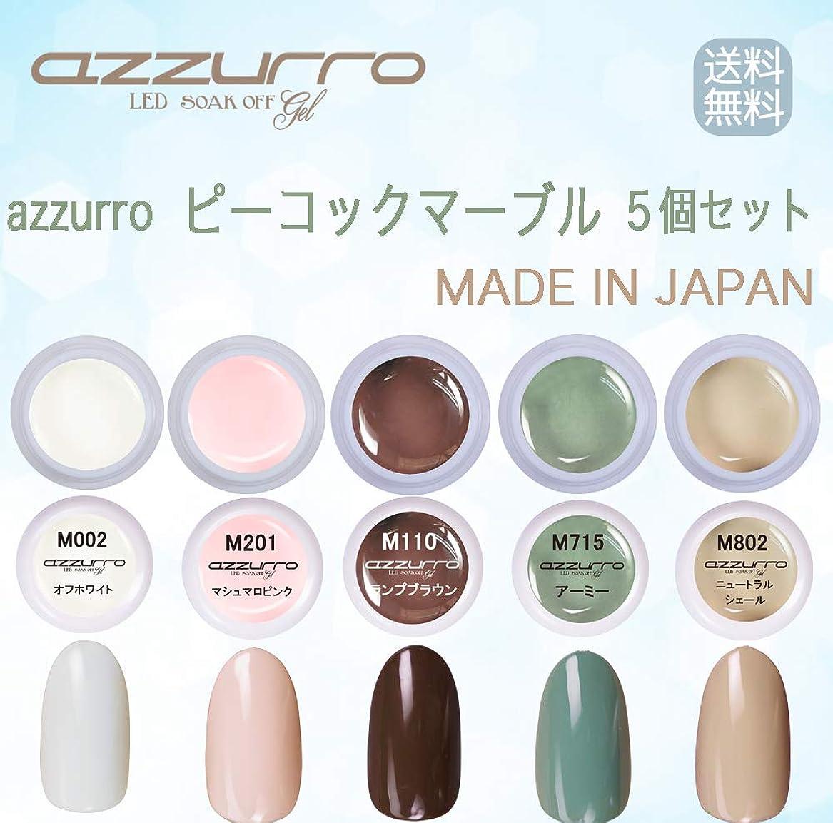 骨矩形サイクロプス【送料無料】日本製 azzurro gel ピーコックマーブルカラージェル5個セット 簡単でおしゃれにアートができるフェザーマーブルカラー