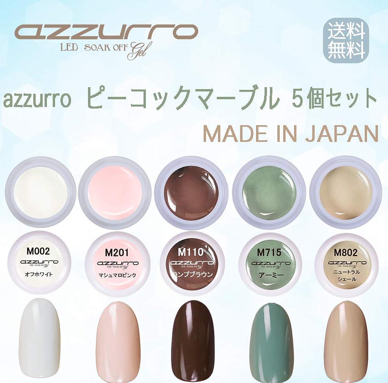 荷物教チップ【送料無料】日本製 azzurro gel ピーコックマーブルカラージェル5個セット 簡単でおしゃれにアートができるフェザーマーブルカラー