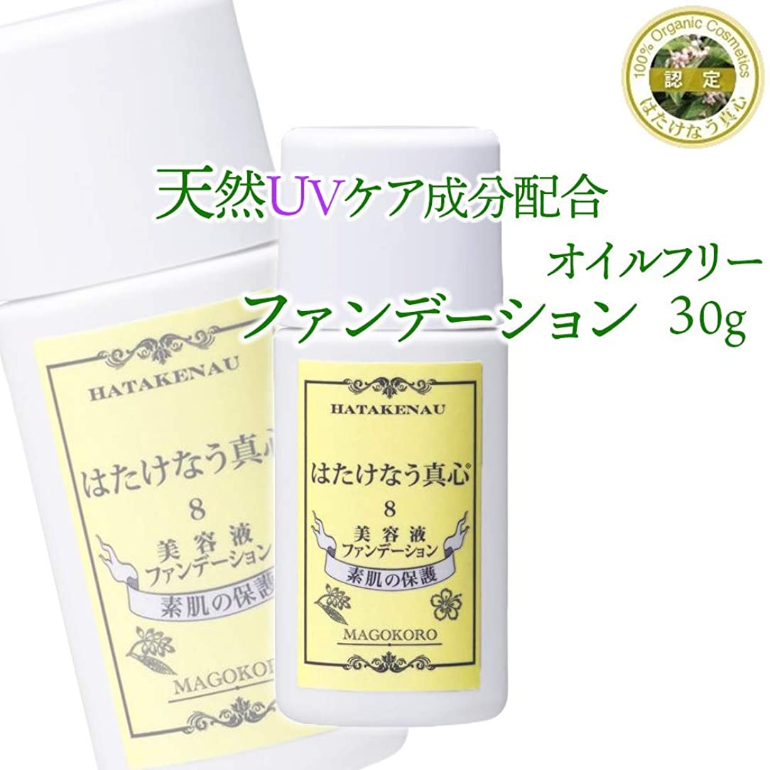 アイロニー緑フェード美容液ファンデーション?8番?素肌の保護