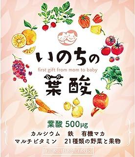 いのちの葉酸 ヘルスラボラトリー 葉酸500µg含有サプリ カルシウム 鉄 有機マカ マルチビタミン 21種類の野菜と果物 妊娠 妊活 妊婦