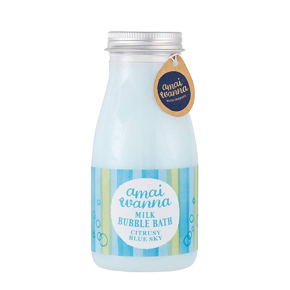 免疫恐怖緩やかなアマイワナSP ミルクバブルバス 青空シトラス300mL(泡風呂タイプ入浴料 ギフト)