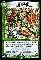 デュエルマスターズ 緑銅の鎧(アンコモン)/ファイナル・メモリアル・パック E1・E2・E3編(DMX25)/ シングルカード
