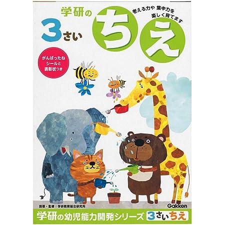 学研ステイフル 幼児 知育 教材 3歳のワーク ちえ N04803