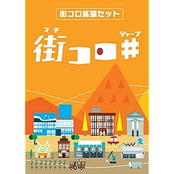 街コロシャープ (Machi Koro) ボードゲーム