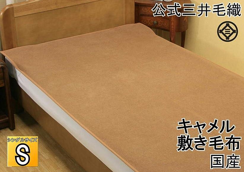 初心者に向けて出発保証する公式 三井毛織 国産 プレミアム キャメル 敷き 毛布 パット ロイヤルソフト シングルサイズ