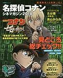 名探偵コナン シネマガジン2018 (小学館C&L MOOK)