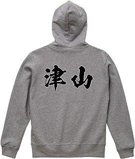 津山 オリジナル パーカ 書道家が書く プリント パーカ 【 岡山 】 メンズ キッズ