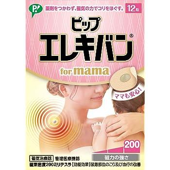 ピップエレキバン for mama 12粒入り シリーズ最大磁束密度 母の日 磁気治療器 肩コリ 腰のはり ガンコなコリに 貼っている間効果が持続