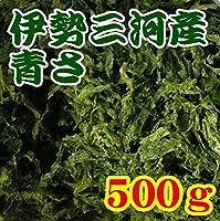 加用物産  令和2年度産 国産あおさのり500g(伊勢志摩・三河)