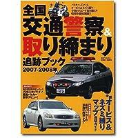 全国交通警察&取り締まり追跡ブック 2007ー2008年 (別冊ベストカー)