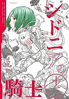 [弐瓶勉]のシドニアの騎士(12) (アフタヌーンコミックス)