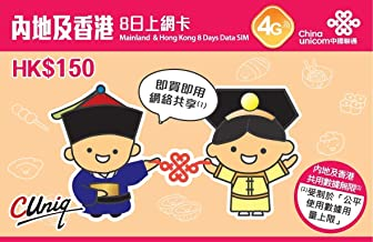 China Unicom 4G LTE China & HK 8 Days 2GB Data SIM