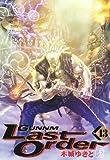 銃夢 Last Order 13 (ヤングジャンプコミックス)