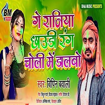 Ge Raniya Chhaudi Rang Choli Me Dalbo