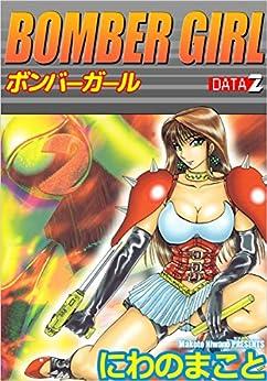 [にわの まこと]のBOMBER GIRL ボンバーガール DATE 2