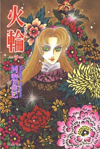 火輪 7 (白泉社文庫)