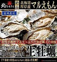 北海道 厚岸産 マルえもん 生 牡蠣 殻付き Lサイズ ×30個 カキナイフ ・ 軍手付 産地直送 (90~120g未満/個) 48時間オゾン・紫外線殺菌処理を施してあるので、安心・安全の品質です。一年中生で食べられるクオリティを保持しています。 厚岸 牡蠣 かき カキ 大粒 BBQ 貝 かい カイ 道産 生 生カキ 生かき 生食 海の幸 (30個)