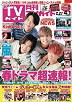 月刊TVガイド関東版 2020年4月号