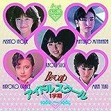 BE-VAP アイドルスクール <1学期>1982-1984 [名盤1000円]