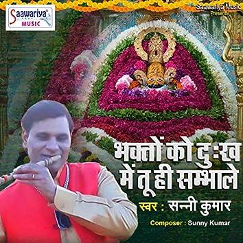 Bhakto KO Dukh Me Tu Hi Sambhale