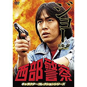 """西部警察 キャラクターコレクション ジョー 北条卓 (御木裕) [DVD]"""""""
