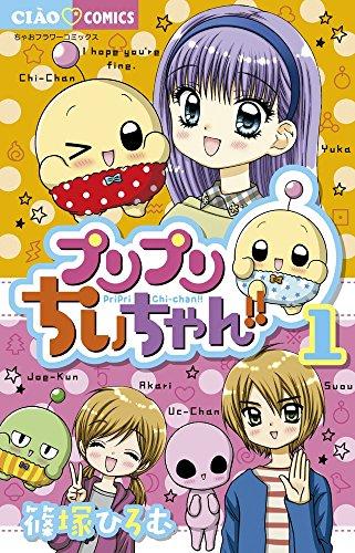 プリプリちぃちゃん!!1 (ちゃおフラワーコミックス)