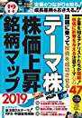 テーマ株 株価上昇銘柄マップ2019