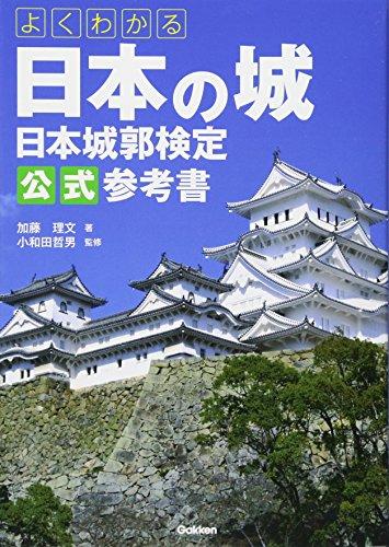 よくわかる日本の城 日本城郭検定公式参考書の詳細を見る
