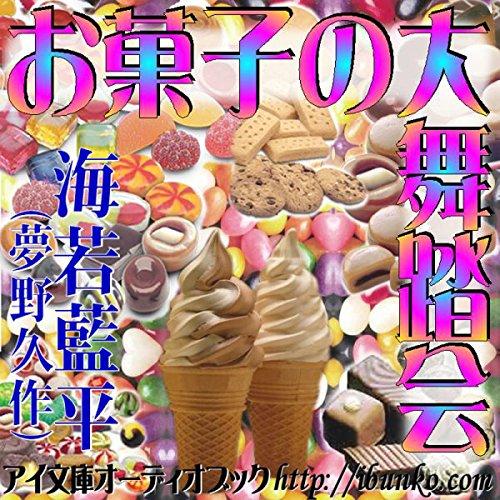 『お菓子の大舞踏会』のカバーアート