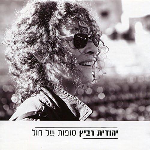 יהודית רביץ