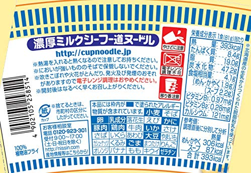 9位:日清食品『カップヌードル北海道濃厚ミルクシーフー道ヌードル』