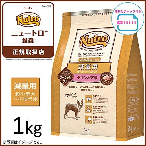 マース ニュートロ ナチュラル チョイス『減量用 超小型犬~小型犬用 成犬用 チキン&玄米』