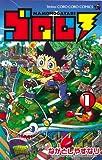 ゴロロ MAMONOGATARI 1 (てんとう虫コロコロコミックス)
