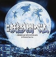 「映画 妖怪人間ベム」オリジナル・サウンドトラック(仮)
