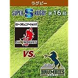 スーパーラグビー2019 第16節 ヒトコム サンウルブズ(日本) vs. ブランビーズ(オーストラリア)