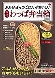 【天然杉製わっぱ弁当箱付き】 JUNAさんの ごはんがおいしい本格わっぱ弁当箱BOOK ([バラエティ])