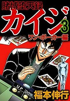 [福本 伸行]の賭博堕天録 カイジ ワン・ポーカー編 3