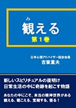 表紙: 「観える」 第1巻 | 吉家重夫