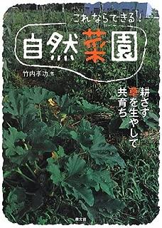 これならできる!自然菜園―耕さず草を生やして共育ち
