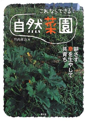これならできる!自然菜園―耕さず草を生やして共育ちの詳細を見る