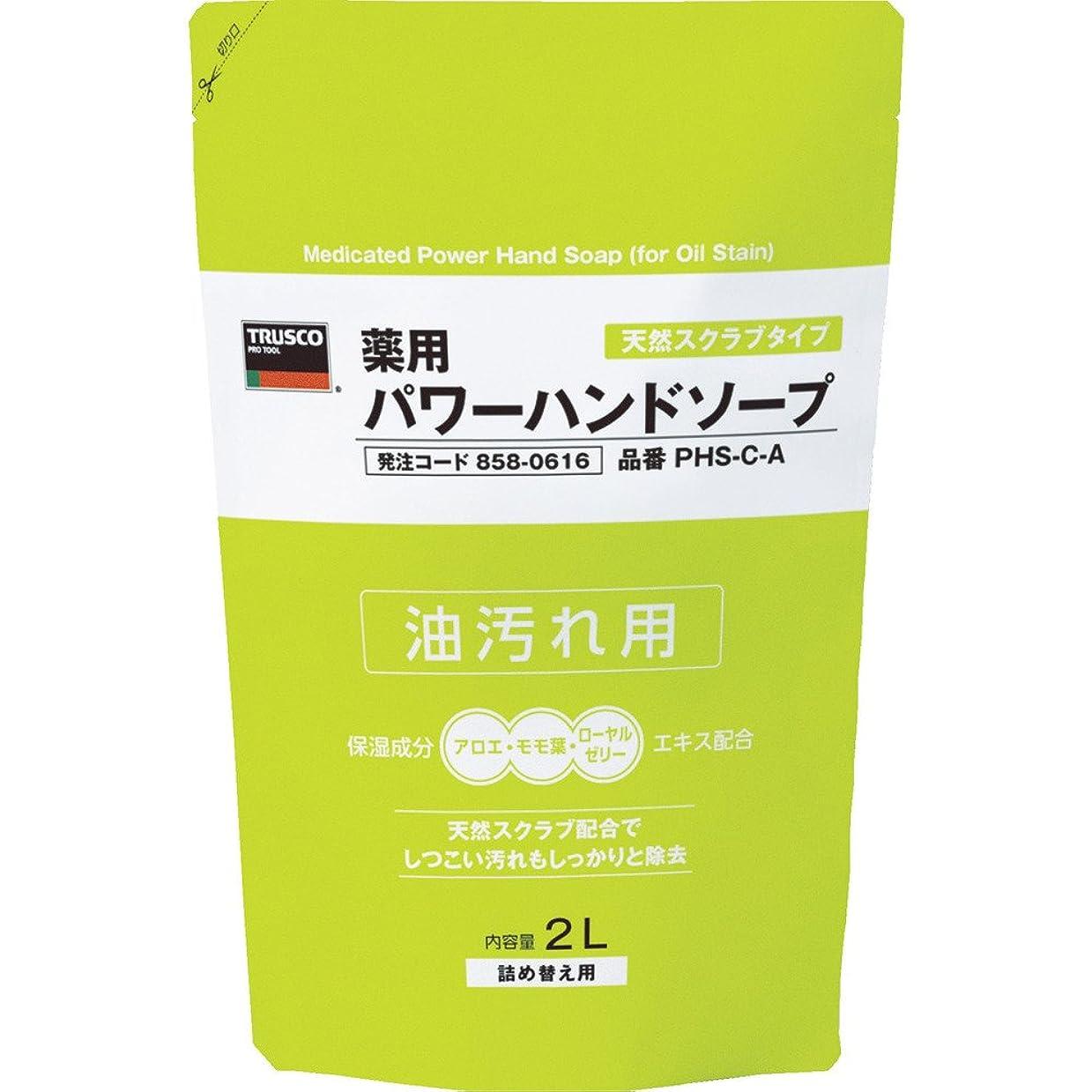 側溝縫うぴったりTRUSCO(トラスコ) 薬用パワーハンドソープ 詰替パック 2.0L PHS-C-A
