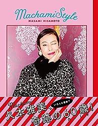 Machami Style (TWJ books)