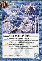【 バトルスピリッツ】 アトライア海帝国 アンコモン《 剣刃編 暗黒刃翼 》 bs22-072