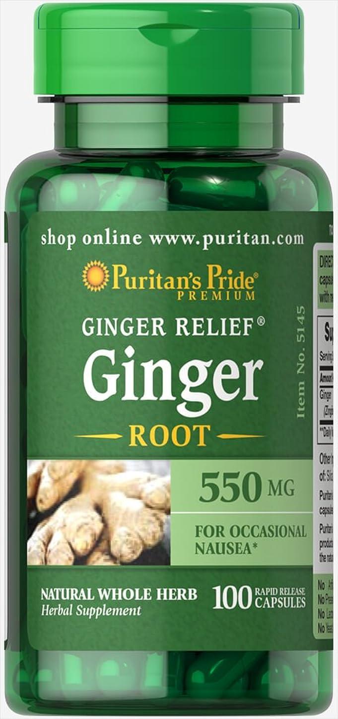例示する傑出した溶融ピューリタンズプライド(Puritan's Pride) ジンジャー 生姜ルート 550 mg.カプセル