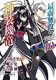 最弱無敗の神装機竜《バハムート》(10) (ガンガンコミックスONLINE)
