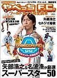 【続報】矢部浩之が青木裕子との結婚準備!合コンサークルを解散との噂
