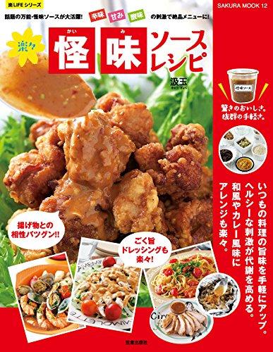 楽々怪味ソースレシピ (楽LIFEシリーズ)